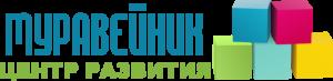 "Центр развития личности ""Муравейник"""