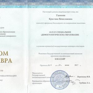 Уденеева Кристина Вячеславовна