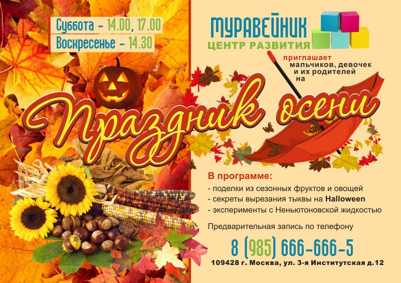 Праздник осени — Новости —