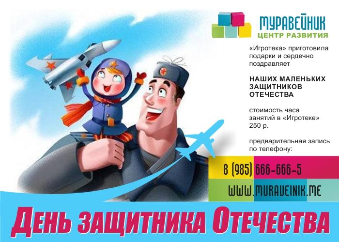 23 февраля – Новости –