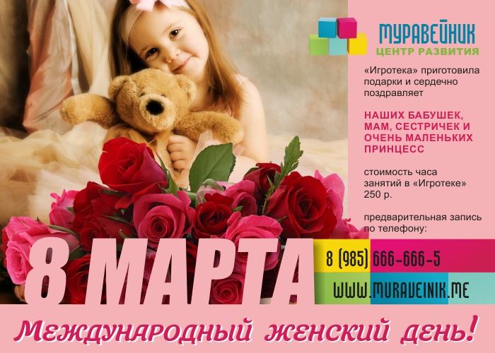 8 марта — Новости —