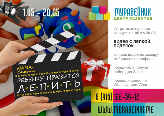 Видео-конкурс – Новости –