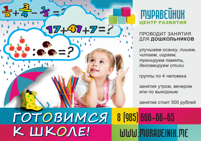 Готовимся к школе — Новости —