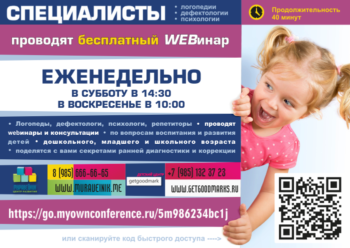 Webинары еженедельно! — Новости —