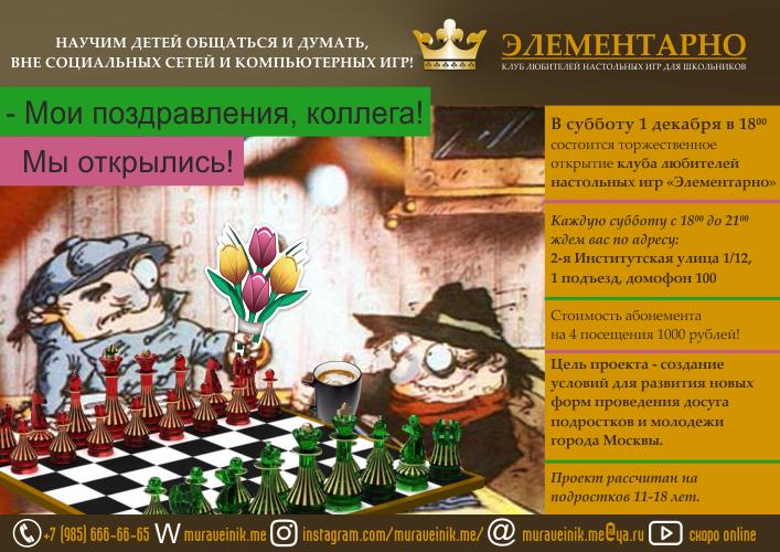 Элементарно — Новости —