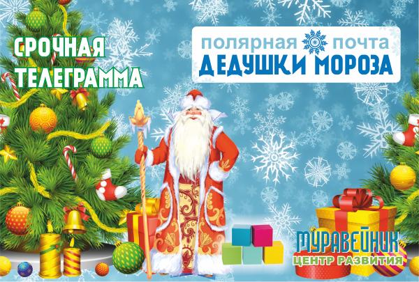 Телеграмма Деду Морозу!