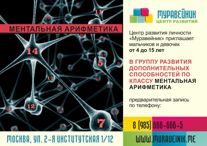 Ментальная арифметика — Новости —