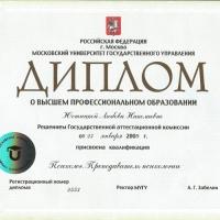 Юстицкая Любовь Николаевна