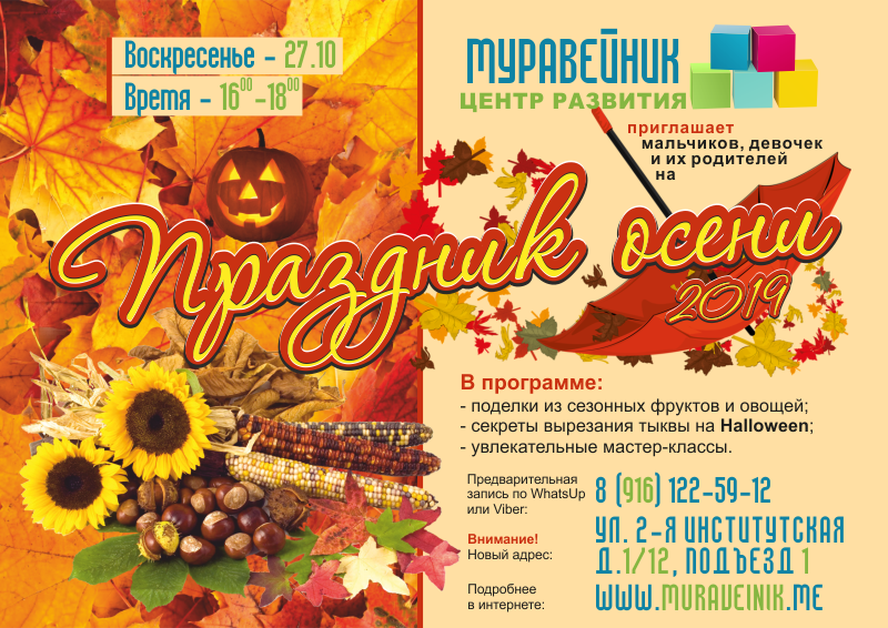 Праздник осени 2019 — Новости —