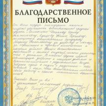 Купцова Юлия Сергеевна